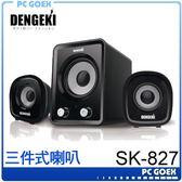 DENGEKI SK-827 2.1聲道 USB 多媒體 喇叭 ☆軒揚PC goex☆
