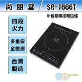 *元元家電館*SPT 尚朋堂 IH智慧觸控電磁爐 SR-1666T