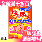 日本 白元 暖暖包 保暖袋 腳部專用 保...