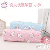 【兔丸皮質筆袋小款】Norns   Usamaru 連續印花皮革拉鍊鉛筆盒文具收納 療癒粉藍