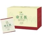 (即期品) 台東原生應用植物園 帝王茶 4gx20包/盒 效期至2021.11.22