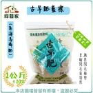 【綠藝家】古早肥藍標(原海鳥磷肥) 1公...