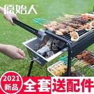 不銹鋼燒烤架戶外家用木炭燒烤爐野外工具全套碳烤爐烤肉架