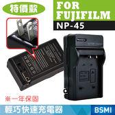 特價款@攝彩@富士 Fujifilm NP-45 副廠充電器 FNP45 一年保固 數位相機類單微單單眼 全新壁充座充