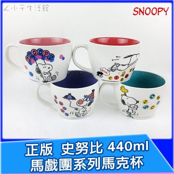 正版 史努比馬戲團系列馬克杯 水杯 咖啡杯 茶杯 陶瓷杯 史奴比 Snoopy 杯子