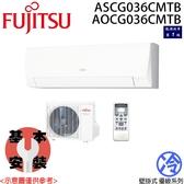 【FUJITSU富士通】優級系列 5-7坪 變頻分離式冷氣 ASCG036CMTB/AOCG036CMTB 免運費/送基本安裝