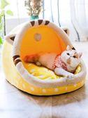 狗屋 狗窩貓窩四季通用中小型犬狗狗床寵物窩床可拆洗狗屋泰迪狗狗用品 樂趣3c