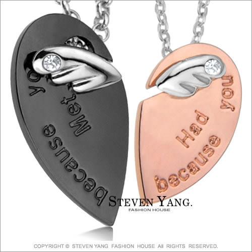 情侶項鍊 對鍊STEVEN YANG正白K項鍊「幸福天使 Because You」一對價格*附鋼鍊 兩款任選
