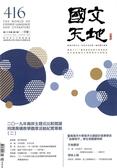 國文天地 1月號/2020 第416期