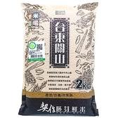 樂米穀場台東關山契作胚芽鮮米2kg【愛買】