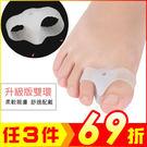 升級版雙環拇指外翻重疊腳趾分離器 分趾套 (2入裝)【AF02198】JC雜貨