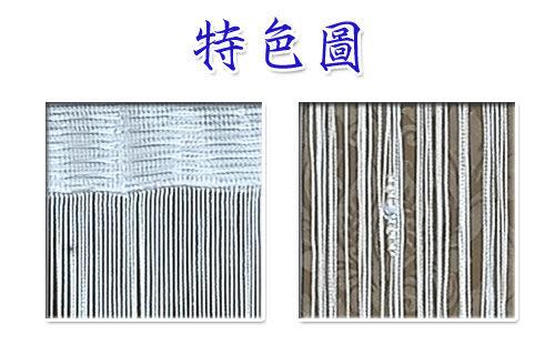 《家購網寢俱館》芸佳系列-白色珠墜蜜絲簾(95x180)