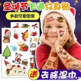 圣誕貼紙貼臉部紋身貼兒童圣誕節獎勵貼紙夜光防水圣誕老人小貼紙 漾美眉韓衣