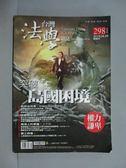 【書寶二手書T9/法律_ZJT】台灣法學雜誌_298期_突破島國困境等