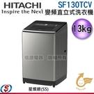 【新莊信源】13公斤【HITACHI 日立】變頻直立式洗衣機 SF130TCV
