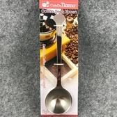 Tiamo不鏽鋼咖啡量匙19.5cm【HD0187】304(18-8)不銹鋼印 咖啡豆匙 茶匙 湯匙 勺 杓