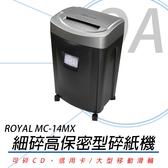 【高士資訊】ROYAL MC-14MX 超高保密 細碎型 碎紙機