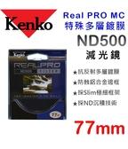 【減光鏡】ND500 Kenko PRO 77mm 數位鍍膜