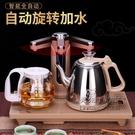 全自動上水壺抽水式電熱燒水壺泡茶專用茶台一體功夫茶具套裝煮器 小艾時尚NMS