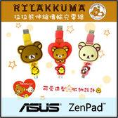☆正版授權 拉拉熊 USB伸縮傳輸線/充電線/ASUS ZenPad 8.0 Z380KL/ZenPad 10 Z300CL