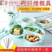 降價兩天 兒童餐具小麥秸稈兒童餐具小汽車分格餐盤套裝寶寶防摔家用幼兒園餐盒飯碗