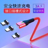手機磁吸數據線強磁充電器安卓磁鐵吸頭充電線三合一 創時代3C館