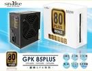 【台中平價鋪】全新 蛇吞象85PLUS銅牌GPK系列550W電源供應器POWER
