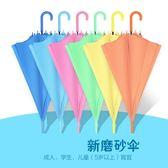 【新年鉅惠】簡單8歲塑料男孩家庭防雨白色長款清新中童學生用新款雨傘男生