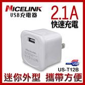 [富廉網] Nicelink  US-T12B(W) USB充電器(足2.1A快充)