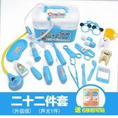 兒童過家家醫生牙醫玩具套裝仿真聲光聽診器