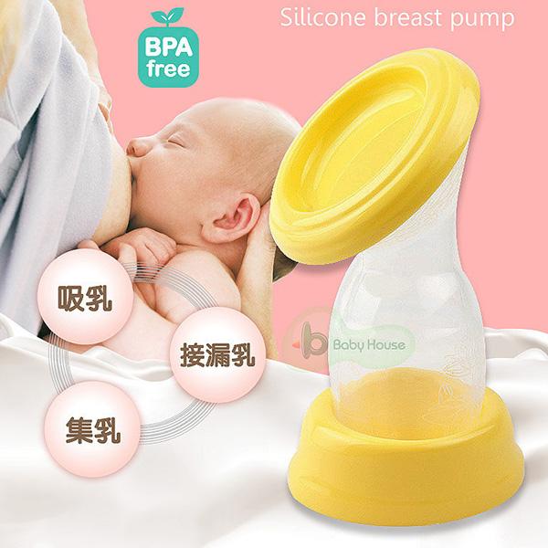 BabyHouse 愛兒房 手動矽膠防溢母乳集乳吸乳器【限量贈防塵蓋及防倒底座】【佳兒園婦幼館】