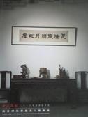 【書寶二手書T7/收藏_YKW】西泠印社首屆文人匾專場_2016/6/26