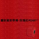 皺紋紙彩帶捲-玫瑰紅#044 1/2 寬約33mm長約18m