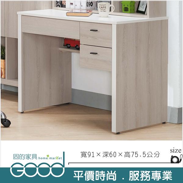 《固的家具GOOD》234-4-AC 維爾拉3尺書桌下座