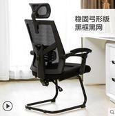 電腦椅弓形電腦椅辦公椅子靠背電競椅座椅凳子老板椅家用現代簡約igo 伊蒂斯女裝