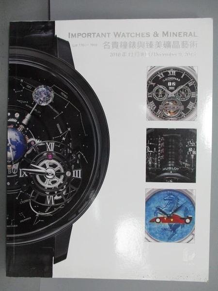 【書寶二手書T5/收藏_FOW】POLY保利_名貴鐘錶與臻美礦晶藝術_2018/12/9
