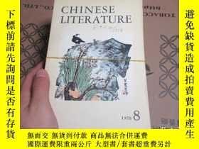 二手書博民逛書店CHINESE罕見LITERATURE 1978 8+9+11+
