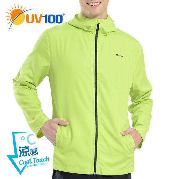 快速出貨 UV100 防曬 抗UV-涼感輕量連帽外套-男