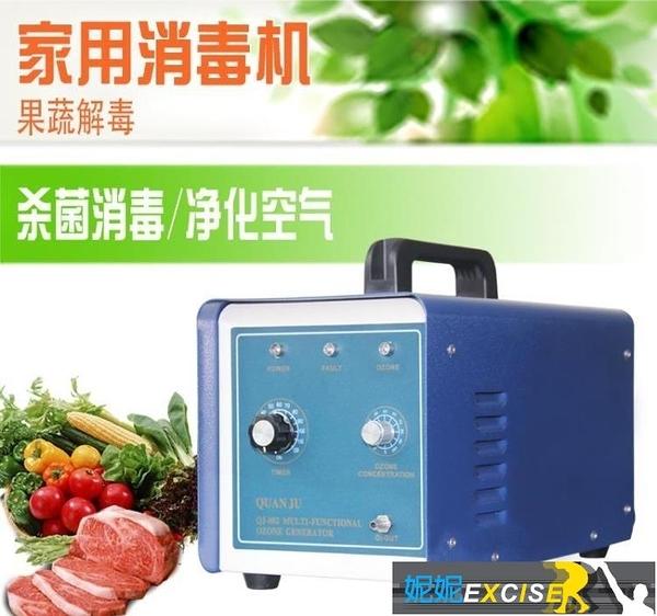 洗菜機銓聚家用小型臭氧發生器果蔬洗菜解毒空氣除甲醛多功能殺菌消毒機 妮妮 免運
