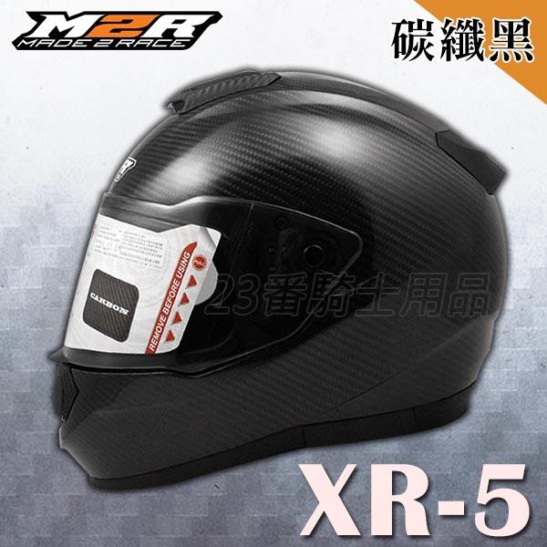 【M2R XR-5 XR5 CARBON 卡夢 碳纖維 碳纖黑  全罩 安全帽】超輕量、免運費