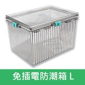 【可超商取貨】免插電 L號 現貨 防潮箱 L型 乾燥箱 氣密箱 防潮盒 壓克力 除濕 簡易型