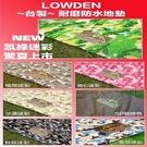LOWDEN客製化地墊 SP623 防水...