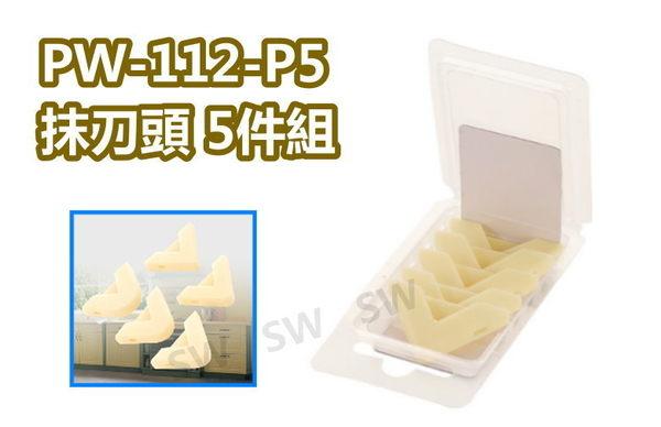 pw112-p5 矽利康刮刀抹刀頭 5件组 矽力康工具/抹平工具 填縫修補充填用 臺灣製