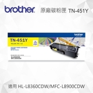Brother TN-451Y 原廠標準容量黃色碳粉匣 適用 HL-L8360CDW/MFC-L8900CDW 雷射印表機
