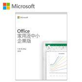 【Microsoft 微軟】Office 2019 家用及中小企業版