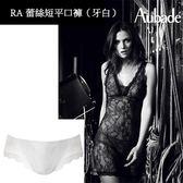 Aubade-居家S蕾絲短褲(白)RA