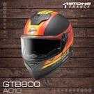 ASTONE安全帽,GTB800,AO1...