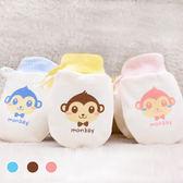 初生嬰兒手套 小猴子精梳棉嬰兒防抓臉手套 防抓傷 臉部保護