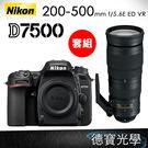 Nikon D7500 + 200-500mm 國祥公司貨 飛羽首選10/31前登錄送原廠電池 國祥公司貨