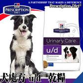 【zoo寵物商城】美國Hills希爾思》犬處方 u/d™ 膀胱健康/泌尿道護理-1.5KG